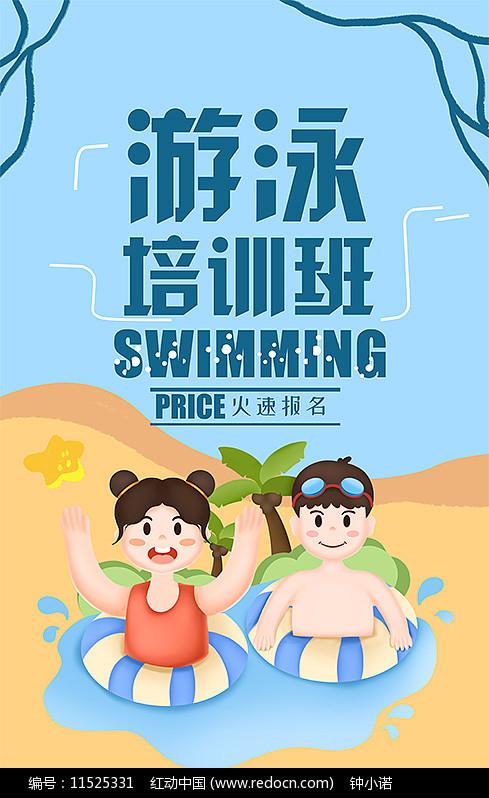 卡通游泳培训班海报设计图片