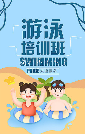 卡通游泳培训班海报设计