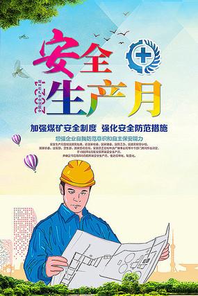 蓝色大气安全生产月海报