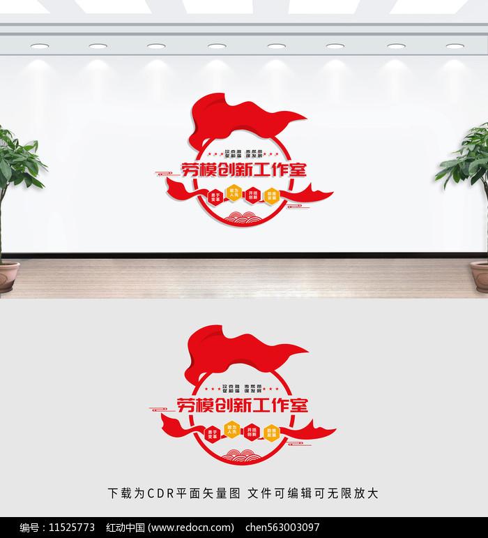 劳模创新工作室文化墙图片