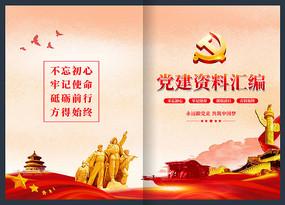 社区基层党建资料封面设计