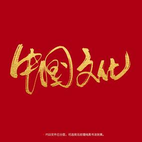 书法毛笔字设计中国文化
