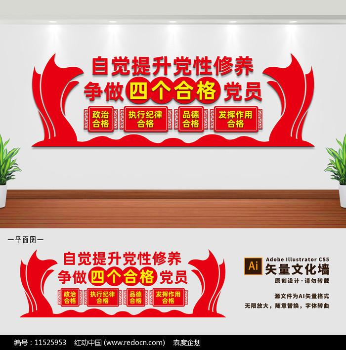四个合格党建文化墙展板图片