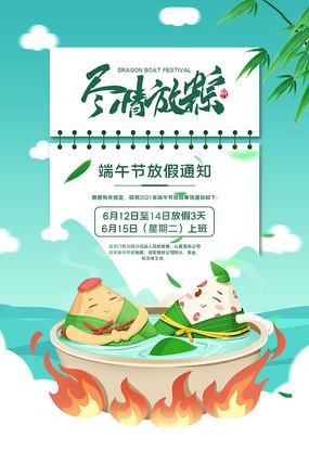 小清新端午节放假宣传海报