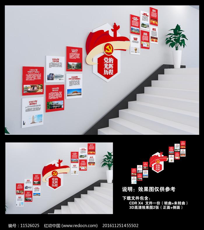 最新党的光辉历程党建楼梯文化墙图片