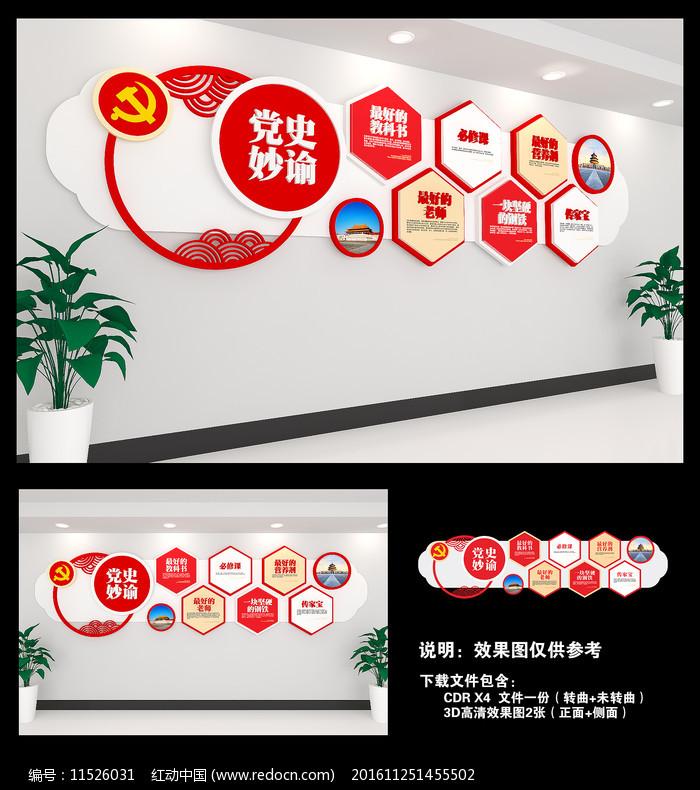 最新大气党史妙谕党建文化墙图片