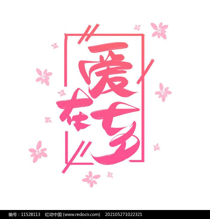 爱在七夕创意艺术字图片