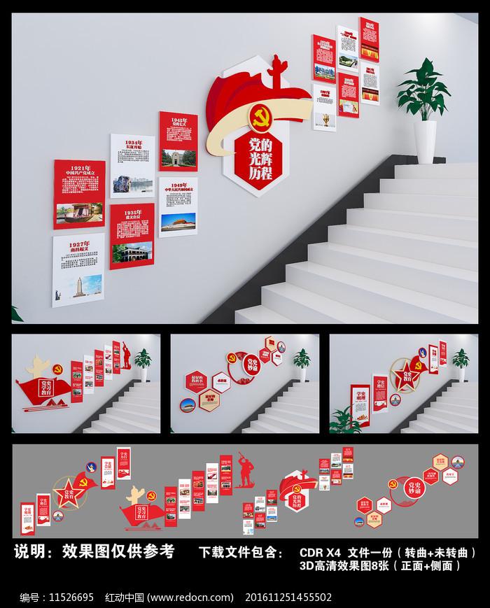党史教育全套党建楼梯文化墙设计图片