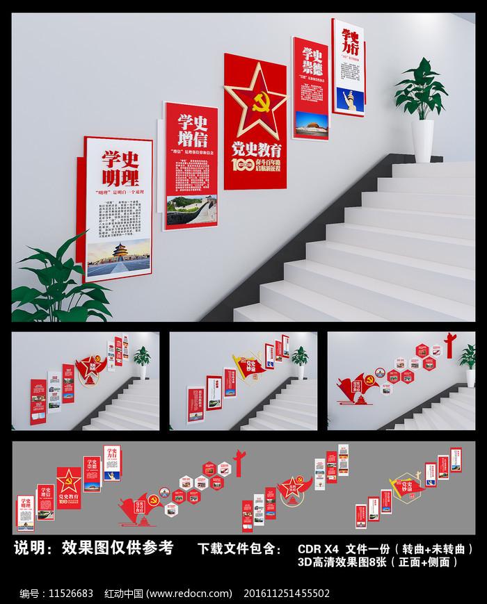 党史学习教育全套党建楼梯文化墙图片