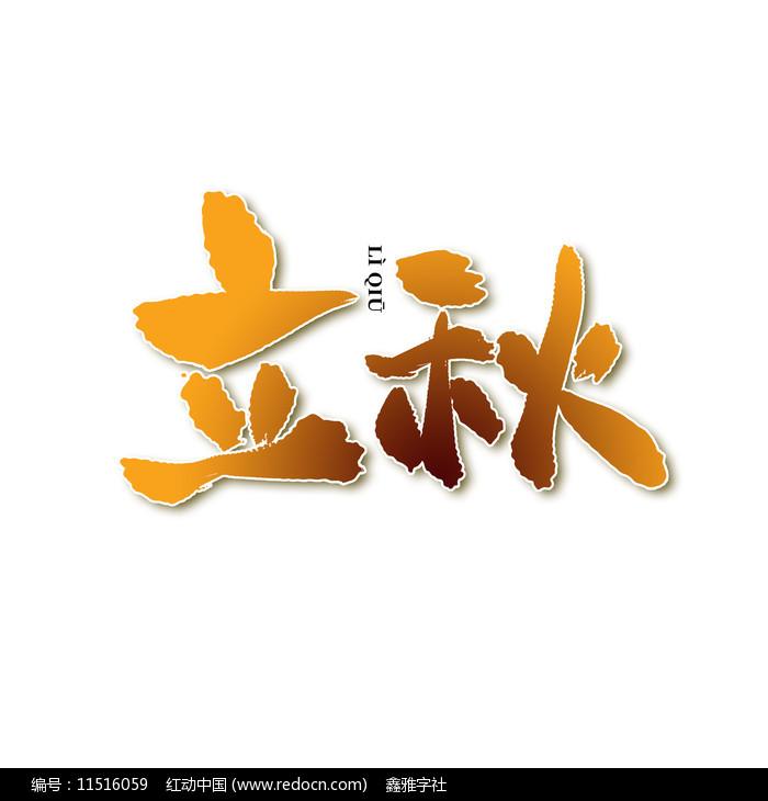 二十四节气立秋毛笔艺术字图片