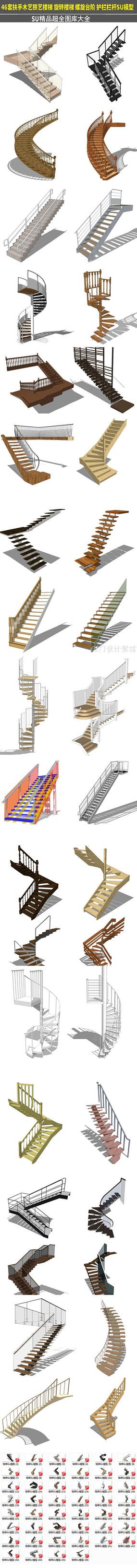 扶手楼梯旋转楼梯台阶护栏SU模型