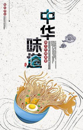 古风唯美中国美食海报设计