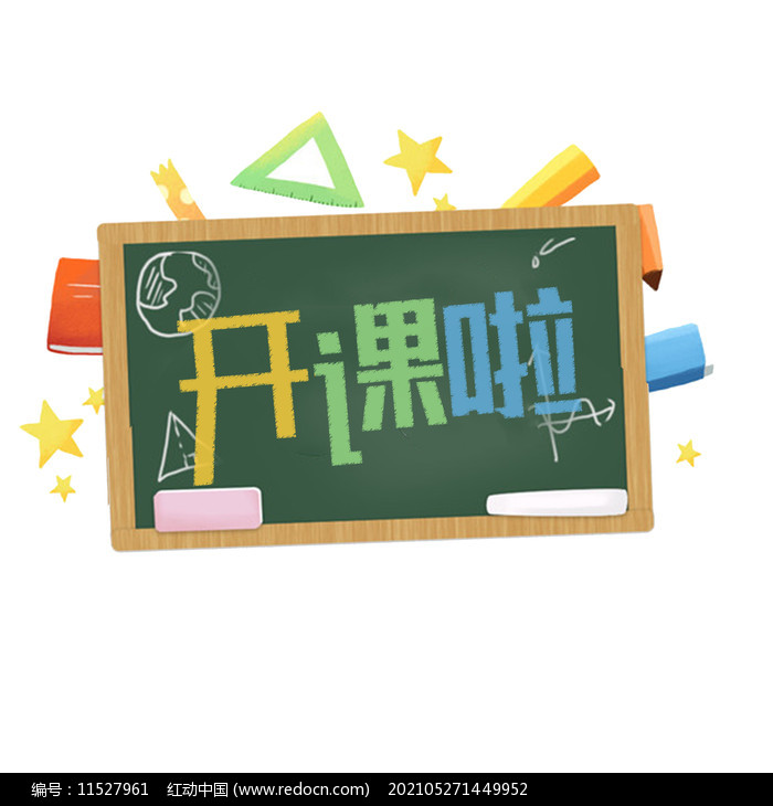 黑板字开课啦创意设计艺术字元素图片