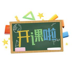 黑板字开课啦创意设计艺术字元素