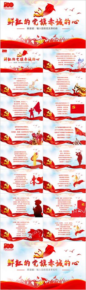 建国72周年七一建党节诗歌朗诵PPT