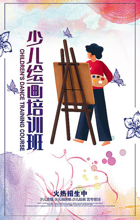 简约独家儿童绘画班海报设计