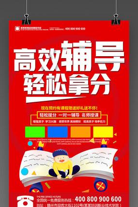 简约辅导班招生海报设计