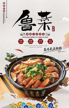 简约复古中国美食鲁菜海报设计