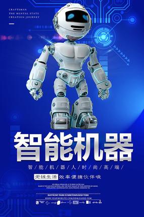机器人宣传海报