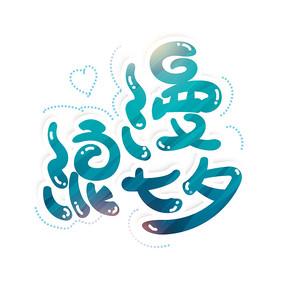 浪漫七夕创意艺术字