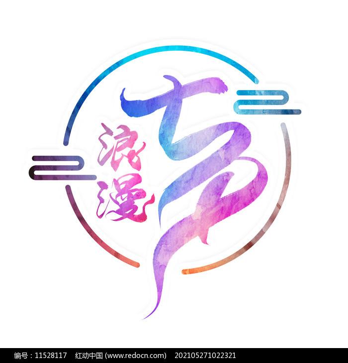 浪漫七夕创意艺术字图片