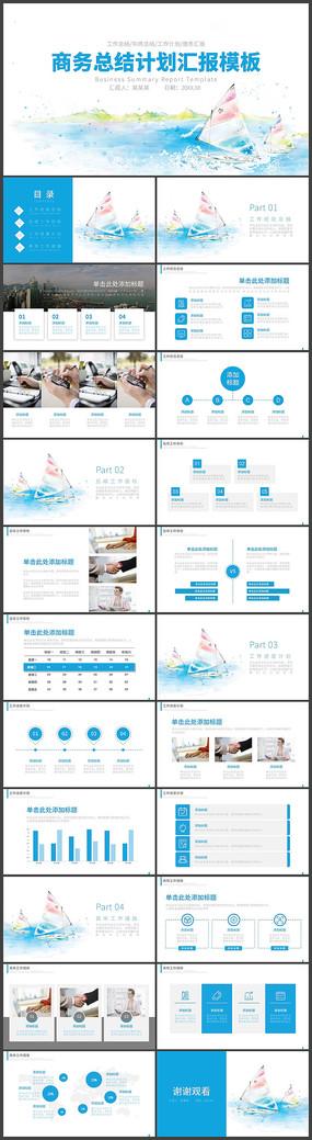 蓝色高端大气商务总结计划汇报模板PPT