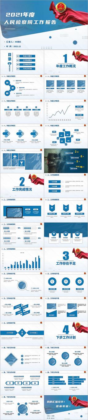 蓝色纪检监察中国人民检察院PPT