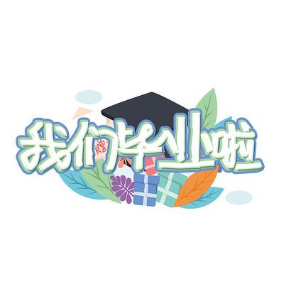 绿色清新我们毕业啦创意设计艺术字元素
