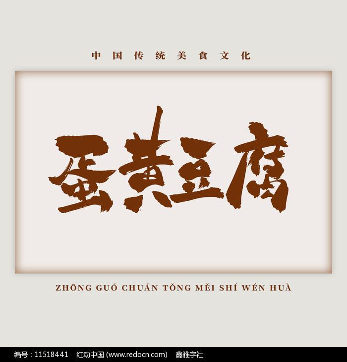 美食菜肴蛋黄豆腐书法艺术字图片