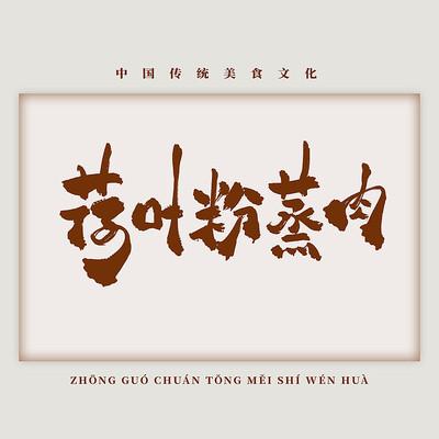 美食菜肴荷叶粉蒸肉书法艺术字