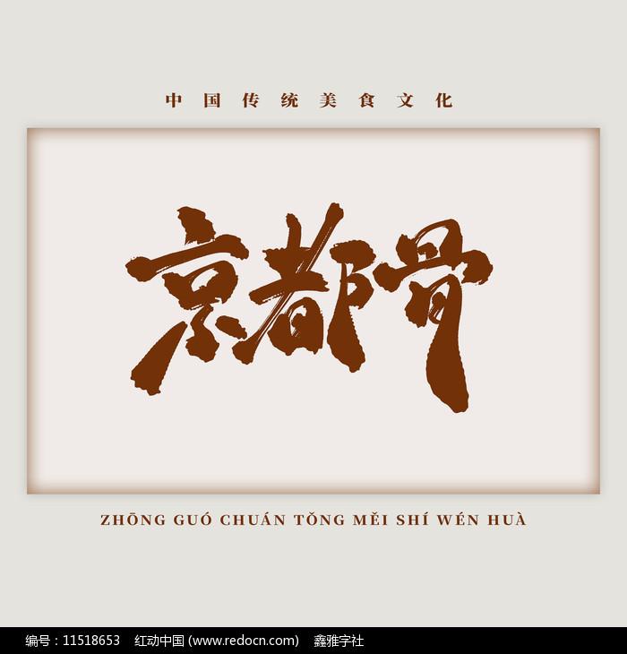 美食菜肴京都骨书法艺术字图片