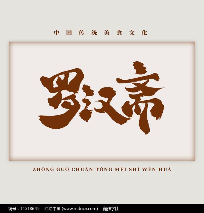 美食菜肴罗汉斋书法艺术字图片