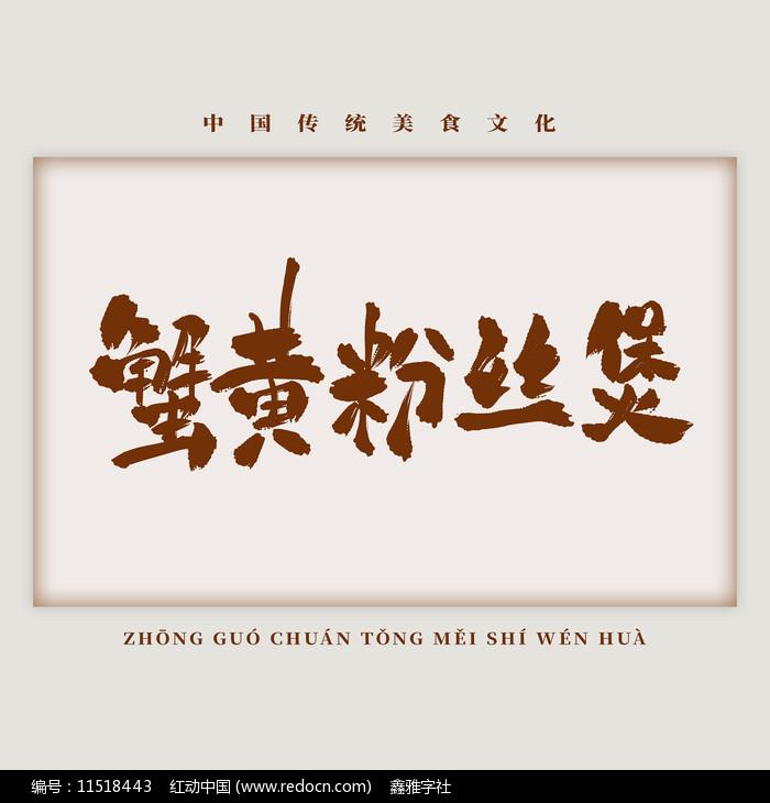 美食菜肴蟹黄粉丝煲书法艺术字图片