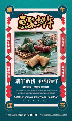 民国风端午节促销海报