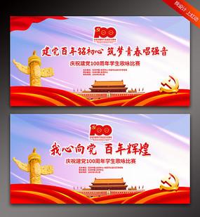 庆祝建党100周年歌咏比赛展板