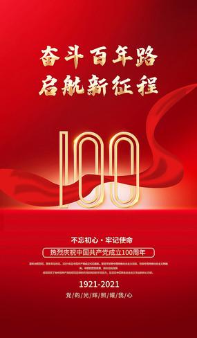 七一建党节建党100周年宣传海报