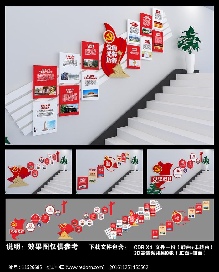 全套党史教育党建楼梯文化图片