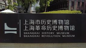 上海市历史博物馆4K实拍素材(10分钟)