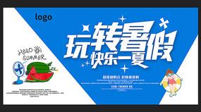 暑假商场促销海报设计