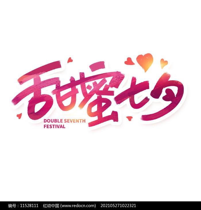 甜蜜七夕创意艺术字图片