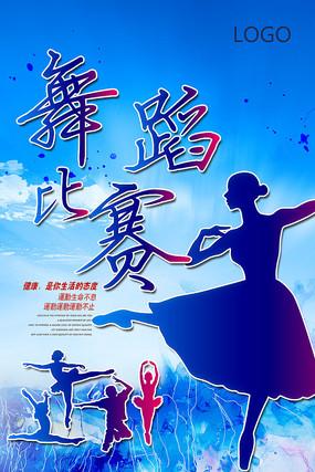 舞蹈比赛海报