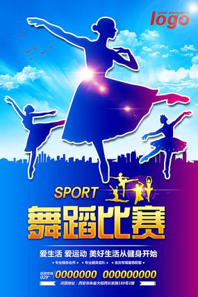 舞蹈大赛海报设计