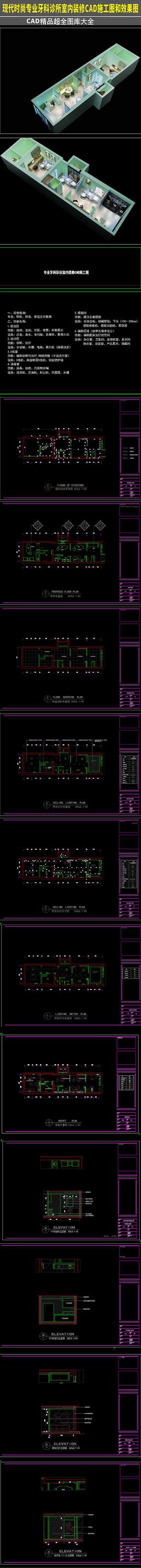 现代专业牙科诊所室内装修CAD图效果图