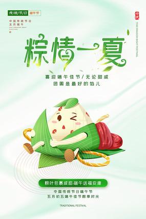 小清新粽情一夏端午节海报