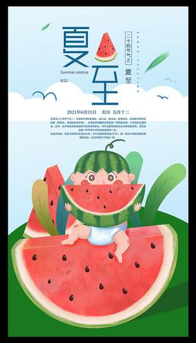 夏至节气夏季海报设计