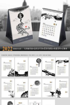 原创2022年虎年整套竖版台历
