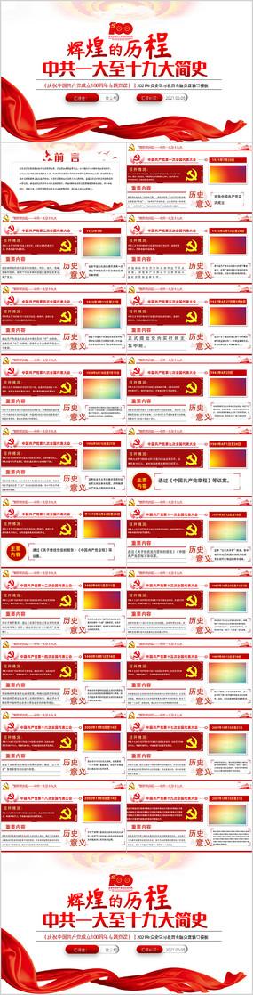 中共一大至十九大党的光辉历程PPT
