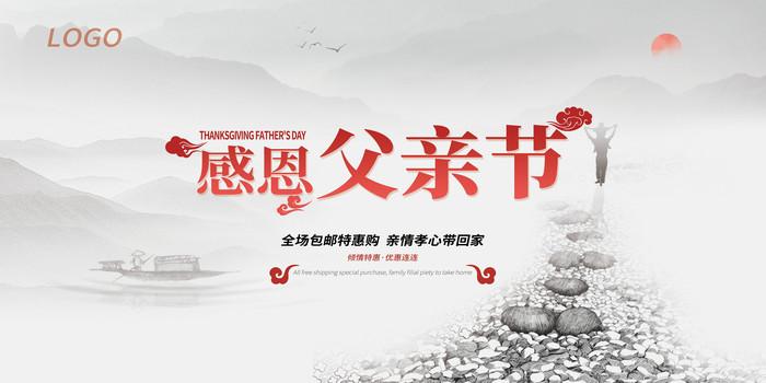 中国风感恩父亲节宣传海报