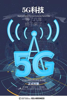 5G科技海報設計