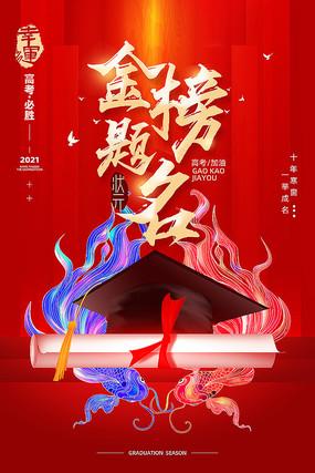 大红喜庆金榜题名高考加油必胜励志海报